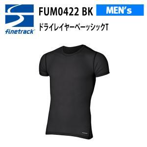 【メール便】ファイントラック finetrack 機能アンダーウェア  ドライレイヤーベーシックT メンズ FUM0422-BK|alajin