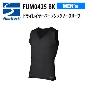 【メール便】ファイントラック finetrack 機能アンダーウェア ドライレイヤーベーシックノースリーブ  メンズ FUM0425-BK|alajin