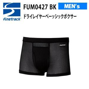 【メール便】ファイントラック finetrack 機能アンダーウェア  ドライレイヤーベーシックボクサー メンズ FUM0427-BK|alajin