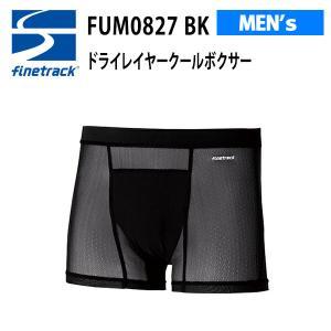 【メール便】ファイントラック finetrack 機能アンダーウェア  ドライレイヤークールボクサー メンズ FUM0827-BK|alajin
