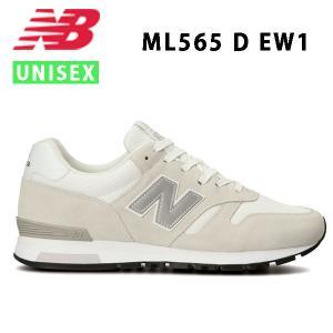 秋冬新作 21fw ニューバランス New Balance ML565 EW1 D ユニセックス スニーカー シューズ 正規品 alajin