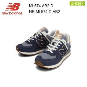 秋冬新作  21fw ニューバランス New Balance ML574 AB2 D ユニセックス  シューズ  スニーカー 正規品 alajin
