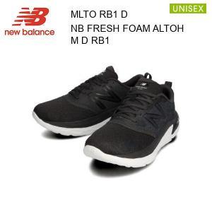 秋冬新作 21fw ニューバランス New Balance MLTO RB1 D メンズ FRESH FOAM ALTOH M 正規品 alajin