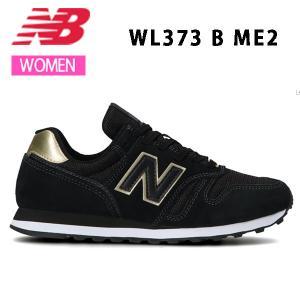 秋冬新作  21fw ニューバランス New Balance WL373 ME2 B レディース  スニーカー  シューズ  正規品 alajin