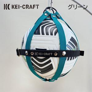 KEI-CRAFT  XO-Rモデル ボールホルダー(フットボール用)カラー  グリーン ボールバック ボールケース alajin