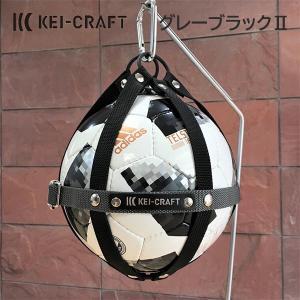 KEI-CRAFT  XO-Rモデル ボールホルダー(フットボール用)カラー  グレーブラックII ボールバック ボールケース alajin