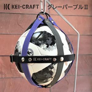 KEI-CRAFT  XO-Rモデル ボールホルダー(フットボール用)カラー  グレーパープルII ボールバック ボールケース alajin