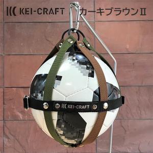 KEI-CRAFT  XO-Rモデル ボールホルダー(フットボール用)カラー  カーキブラウンII ボールバック ボールケース alajin