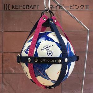 KEI-CRAFT  XO-Rモデル ボールホルダー(フットボール用)カラー  ネイビーピンクII ボールバック ボールケース alajin