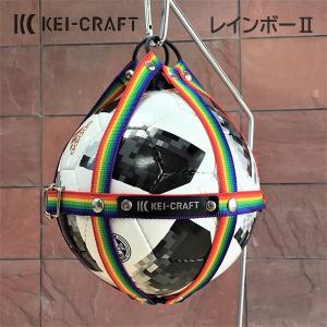 KEI-CRAFT  XO-Rモデル ボールホルダー(フットボール用)カラー  レインボーII ボールバック ボールケース alajin