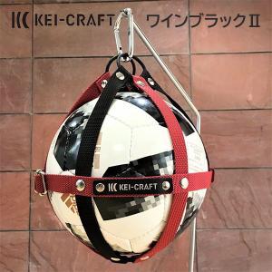 KEI-CRAFT  XO-Rモデル ボールホルダー(フットボール用)カラー  ワインブラックII ボールバック ボールケース alajin