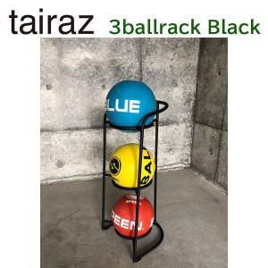 tairaz ボールラック  3 ballrack black ブラック   簡単ボール収納  3段 alajin