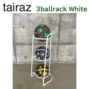 tairaz ボールラック  3 ballrack white ホワイト   簡単ボール収納  3段 alajin