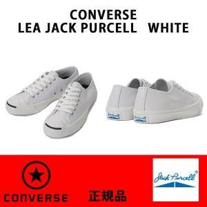 CONVERSE コンバース  LEA JACK PURCELL レザー ジャックパーセル   LEATHER WHITE ホワイト レディースサイズ 正規品 alajin