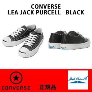 CONVERSE コンバース  LEA JACK PURCELL レザー ジャックパーセル   LEATHER BLACK ブラック レディースサイズ 正規品 alajin