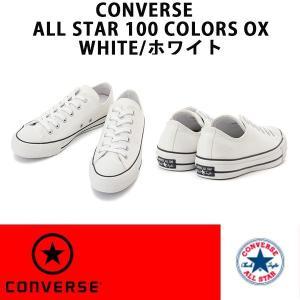 CONVERSE コンバース  ALL STAR 100 COLORS OX   オールスター 100 カラーズ OX  WHITE/ホワイト レディースサイズ 正規品 alajin