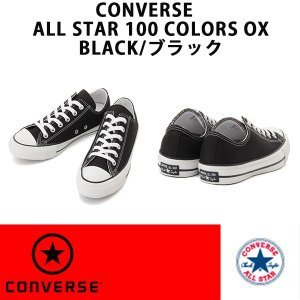 CONVERSE コンバース  ALL STAR 100 COLORS OX   オールスター 100 カラーズ OX  BLACK/ブラック レディースサイズ 正規品 alajin