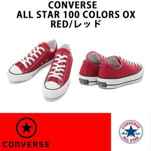 CONVERSE コンバース  ALL STAR 100 COLORS OX   オールスター 100 カラーズ OX  RED/レッド レディースサイズ 正規品 alajin