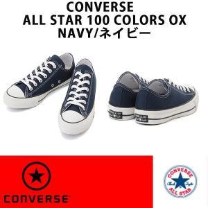 CONVERSE コンバース  ALL STAR 100 COLORS OX   オールスター 100 カラーズ OX  NAVY/ネイビー レディースサイズ 正規品 alajin