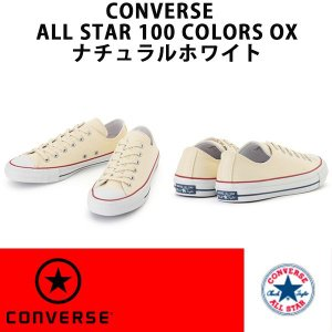 CONVERSE コンバース  ALL STAR 100 COLORS OX   オールスター 100 カラーズ OX  ナチュラルホワイト レディースサイズ 正規品 alajin