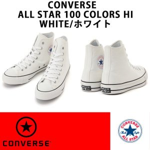 CONVERSE コンバース  ALL STAR 100 COLORS HI WHITE  オールスター 100 カラーズ ハイ   ホワイト レディースサイズ 正規品 alajin