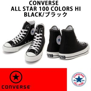CONVERSE コンバース  ALL STAR 100 COLORS HI BLACK  オールスター 100 カラーズ ハイ   ブラック レディースサイズ 正規品 alajin