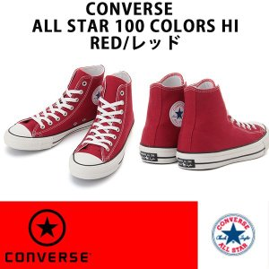 CONVERSE コンバース  ALL STAR 100 COLORS HI RED  オールスター 100 カラーズ ハイ   レッド レディースサイズ 正規品 alajin