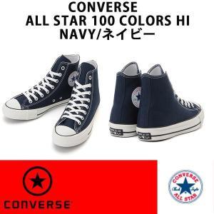 CONVERSE コンバース  ALL STAR 100 COLORS HI NAVY  オールスター 100 カラーズ ハイ   ネイビー レディースサイズ 正規品 alajin