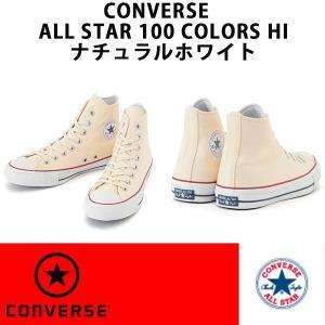 CONVERSE コンバース  ALL STAR 100 COLORS HI   オールスター 100 カラーズ ハイ  ナチュラルホワイト レディースサイズ 正規品 alajin