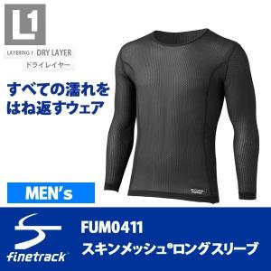ファイントラック finetrack 機能アンダーウェア スキンメッシュ ロングスリーブ メンズ FUM0411-BK|alajin