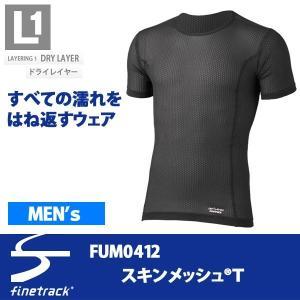 ファイントラック finetrack 機能アンダーウェア スキンメッシュT メンズ FUM0412-BK|alajin
