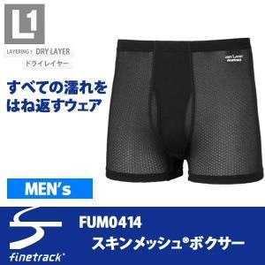 ファイントラック finetrack 機能アンダーウェア スキンメッシュボクサーショーツ メンズ FUM0414-BK|alajin