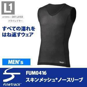 ファイントラック finetrack 機能アンダーウェア スキンメッシュノースリーブ メンズ FUM0416-BK|alajin