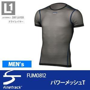 ファイントラック finetrack 機能アンダーウェア フラッドラッシュパワーメッシュ T メンズ FUM0812-BK|alajin