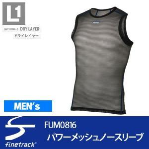 ファイントラック finetrack 機能アンダーウェア フラッドラッシュパワーメッシュ ノースリーブ メンズ FUM0816-BK|alajin