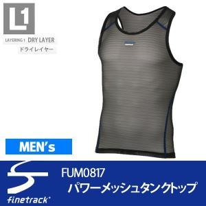 ファイントラック finetrack 機能アンダーウェア フラッドラッシュパワーメッシュ タンクトップ メンズ FUM0817-BK|alajin