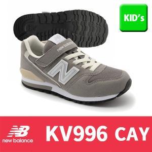 ニューバランス New balance KV996 CAY グレー★子供用 キッズ ジュニア シューズ 正規品