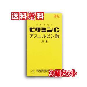 岩城製薬 イワキ ビタミンC アスコルビン酸 原末 500g 3個セット【第3類医薬品】
