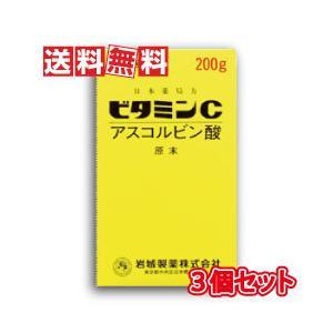 岩城製薬 イワキ ビタミンC アスコルビン酸 原末 200g 3個セット【第3類医薬品】