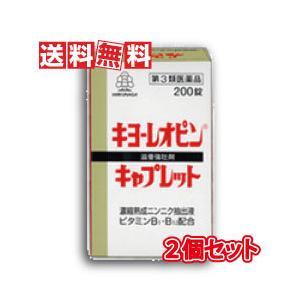 湧永製薬 キヨーレオピン キャプレットS 200錠 2個セット 【第3類医薬品】