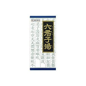 「クラシエ」漢方 六君子湯エキス 顆粒 45包 【第2類医薬品】