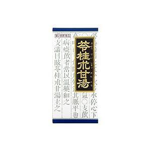 「クラシエ」漢方苓桂朮甘湯エキス顆粒 45包 【第2類医薬品】