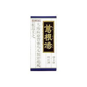 クラシエ 葛根湯エキス顆粒 45包 【第2類医薬品】