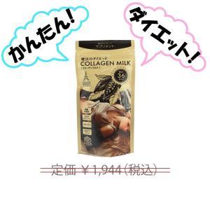 ダイエット食品 魔法のダイエット コラーゲンミルク ダイエットチョコレート 低GI コラーゲン 砂糖不使用 美容 サプリ 簡単|alala-style