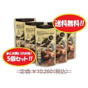 送料無料 魔法のダイエット コラーゲンミルク 5個セット ダイエット食品 ダイエットチョコレート 低GI コラーゲン 砂糖不使用 美容 サプリ 簡単|alala-style