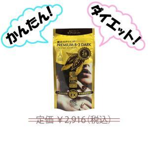 ダイエット食品 魔法のダイエット プレミアムダーク ダイエットチョコレート 低GI ビフィズス菌 砂糖不使用 美容 サプリ 簡単|alala-style