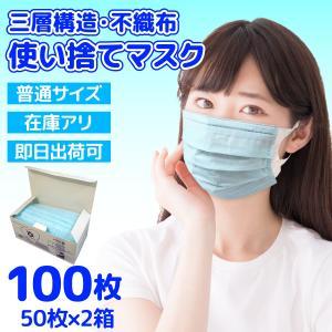 使い捨てマスク 在庫あり 不織布 3層構造 箱入り100枚 即日発送可 普通サイズ|alala-style