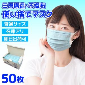 使い捨てマスク 在庫あり 不織布 3層構造 箱入り50枚 即日発送可 普通サイズ|alala-style
