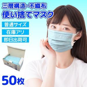 【医療・福祉・教育・インフラ従事者限定】使い捨てマスク 50枚 在庫あり 不織布 3層構造 外箱無し 即日発送可 普通サイズ|alala-style