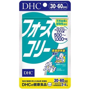 DHC フォースコリー 30日分 4511413613788 (メール便発送で送料無料) ダイエット